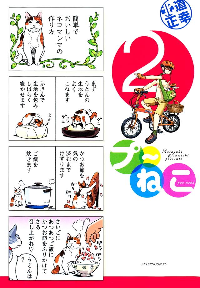 プ~ねこ(2)