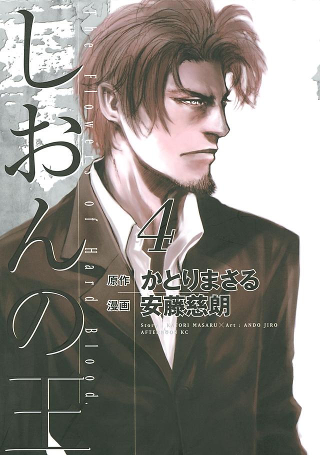 しおんの王(4)