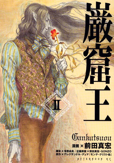 巌窟王(2)