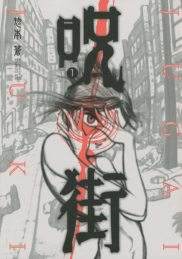 呪街(1)