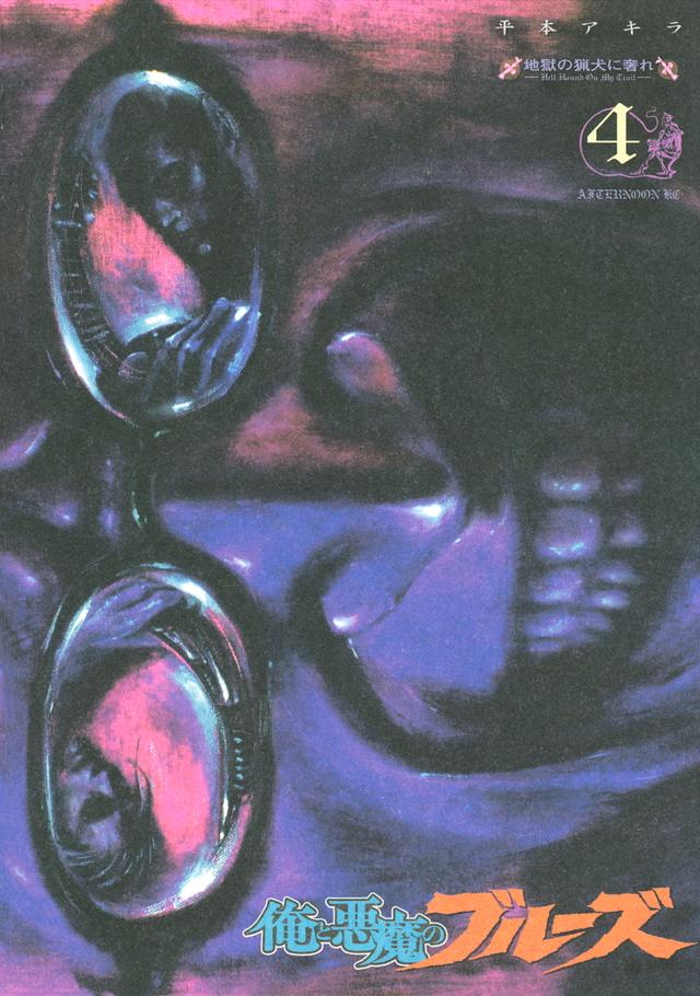 俺と悪魔のブルーズ(4)