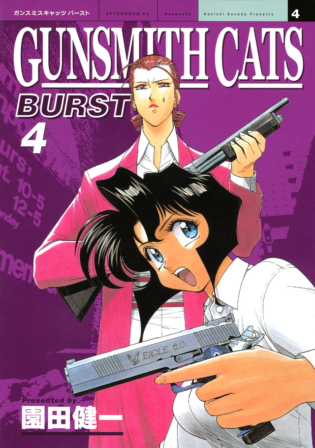 GUNSMITH CATS BURST(4)