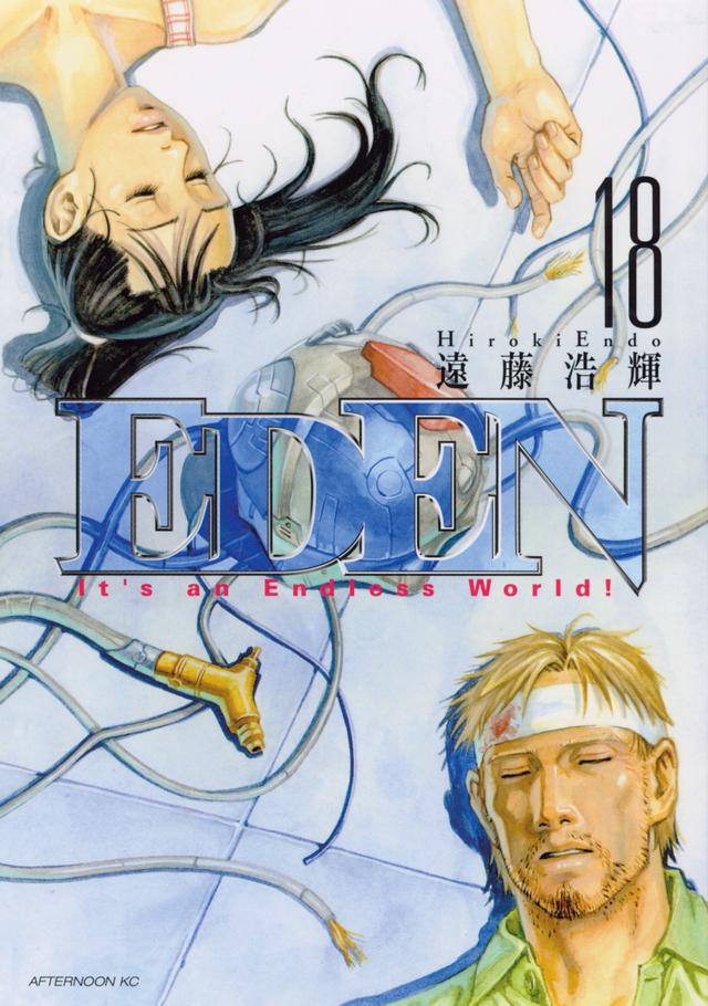 EDEN(18) <完>
