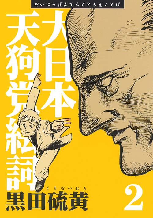 新装版 大日本天狗党絵詞(2)