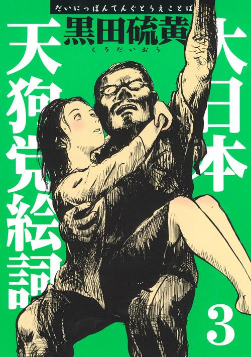 新装版 大日本天狗党絵詞(3)