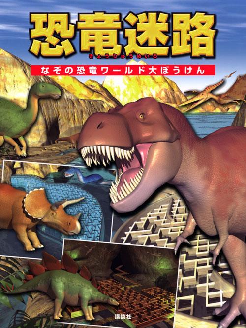 恐竜迷路 ~なぞの恐竜ワールド大ぼうけん~