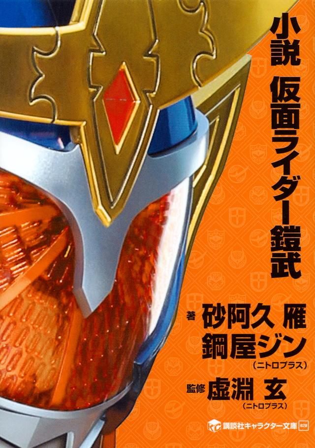 小説 仮面ライダー鎧武
