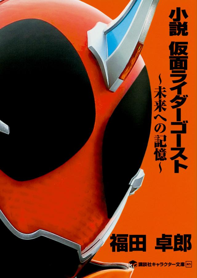 小説 仮面ライダーゴースト ~未来への記憶~