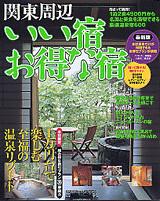 関東周辺 いい宿お得な宿