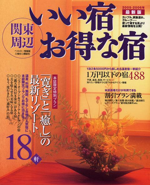 2005~2006年 最新版 関東周辺 いい宿お得な宿