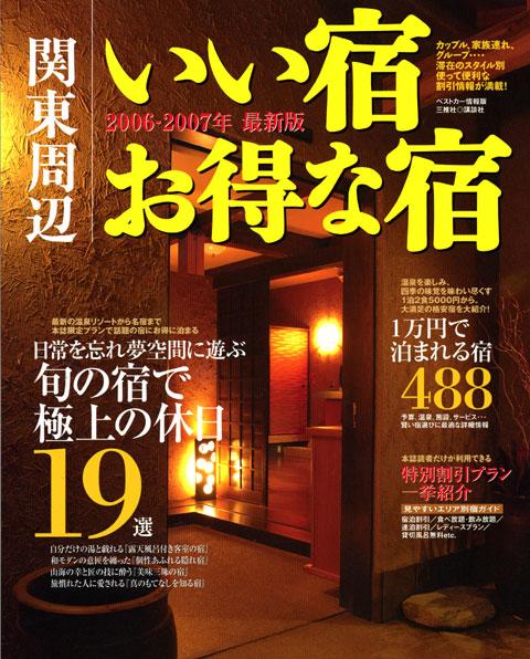 2006~2007年 最新版 関東周辺 いい宿お得な宿