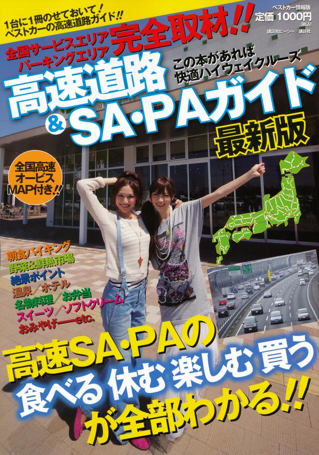 高速道路&SA・PAガイド最新版