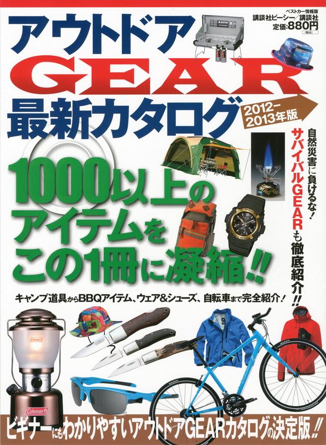 アウトドアGEAR最新カタログ2012-2013年版