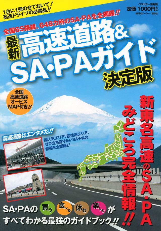 最新高速道路&SA・PAガイド決定版