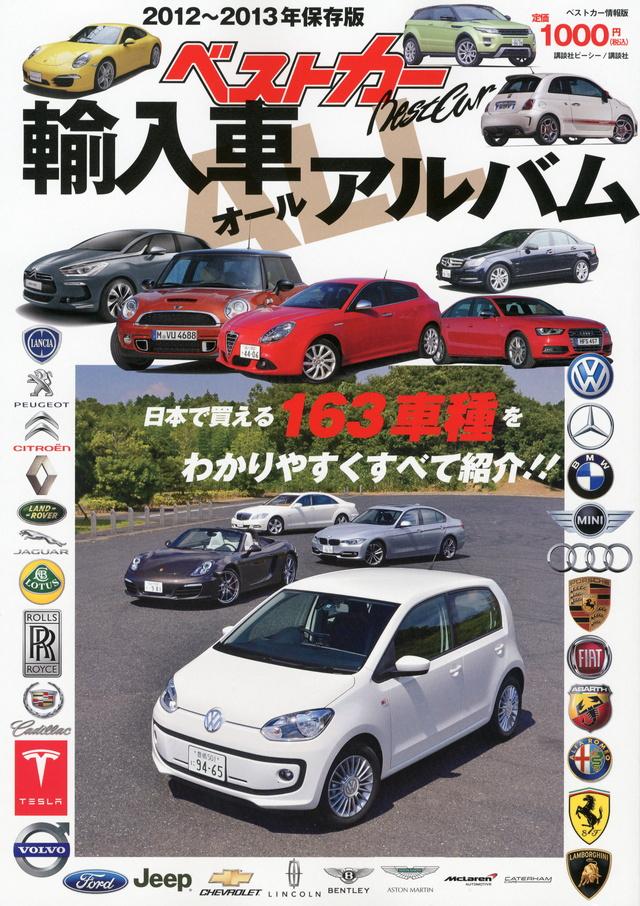 ベストカー輸入車ALLアルバム2012~2013年保存版