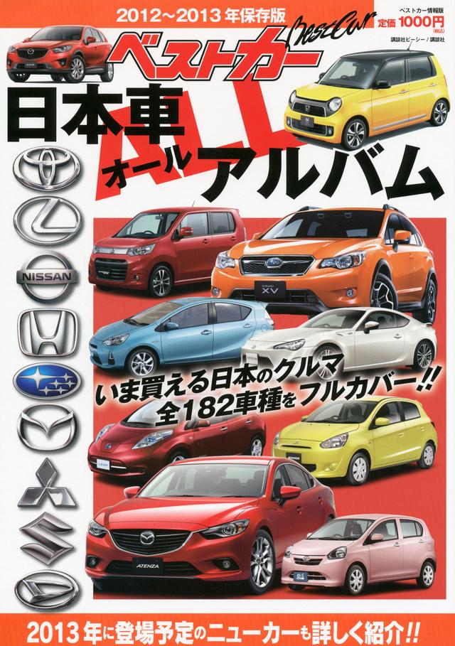 ベストカー日本車ALLアルバム2012~2013年保存版