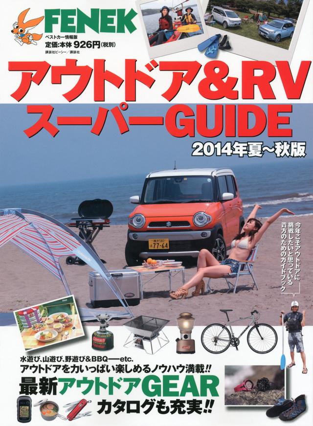 アウトドア&RVスーパーGUIDE 2014年夏~秋版