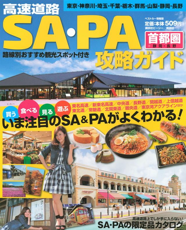 首都圏+静岡・長野 高速道路SA・PA攻略ガイド
