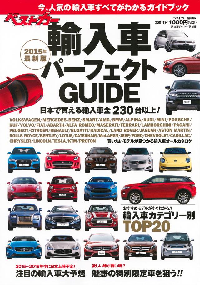 ベストカー輸入車パーフェクトGUIDE 2015年最新版