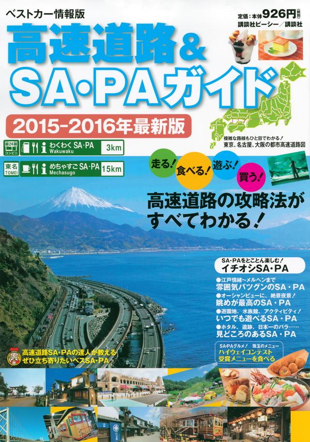高速道路&SA・PAガイド2015-2016年最新版