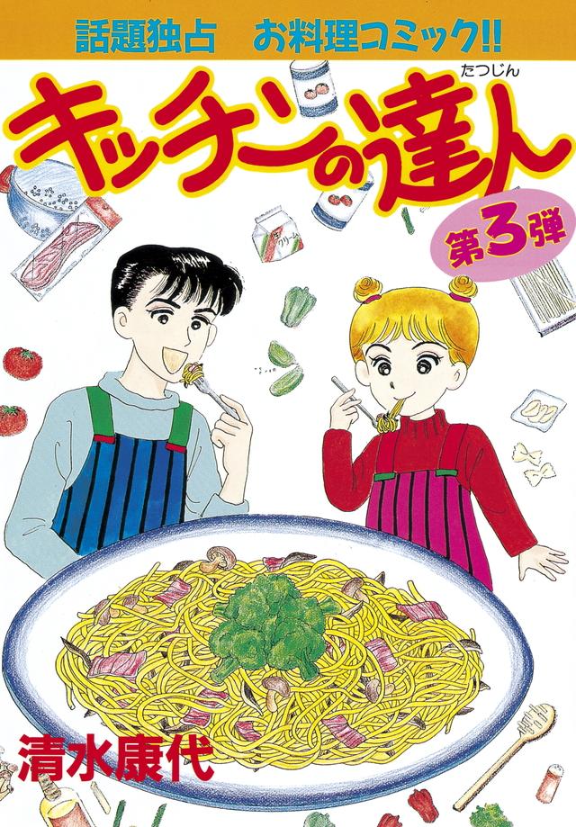 キッチンの達人(3)