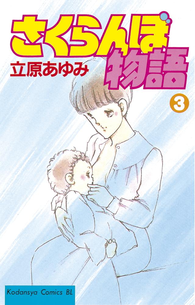 さくらんぼ物語(3)
