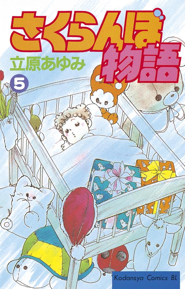 さくらんぼ物語(5)
