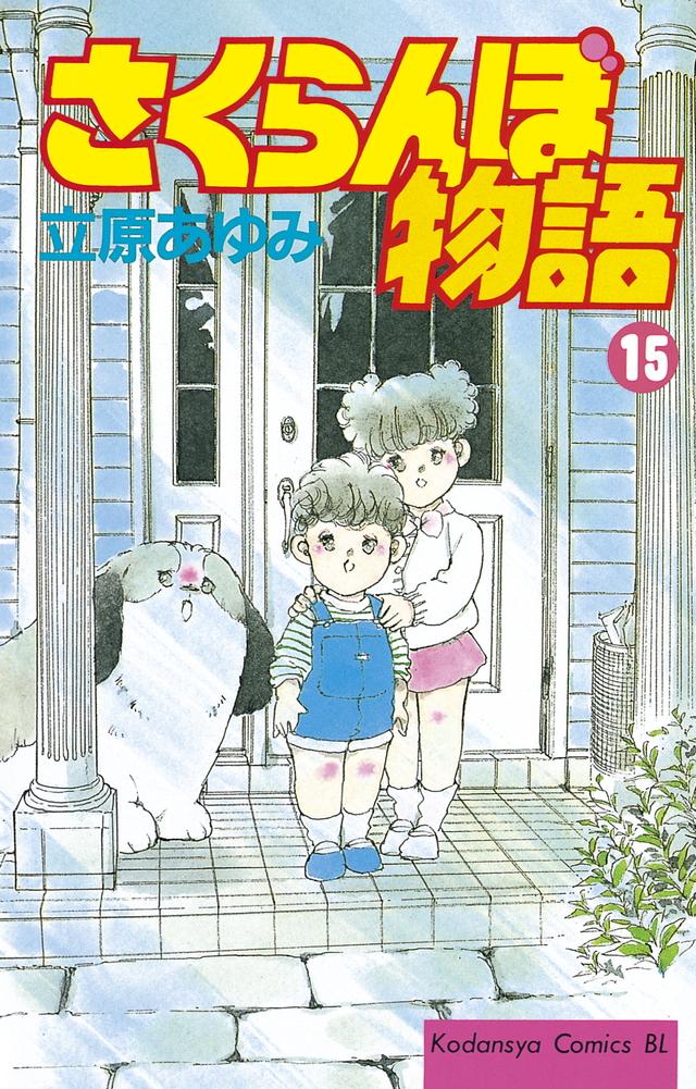 さくらんぼ物語(15)