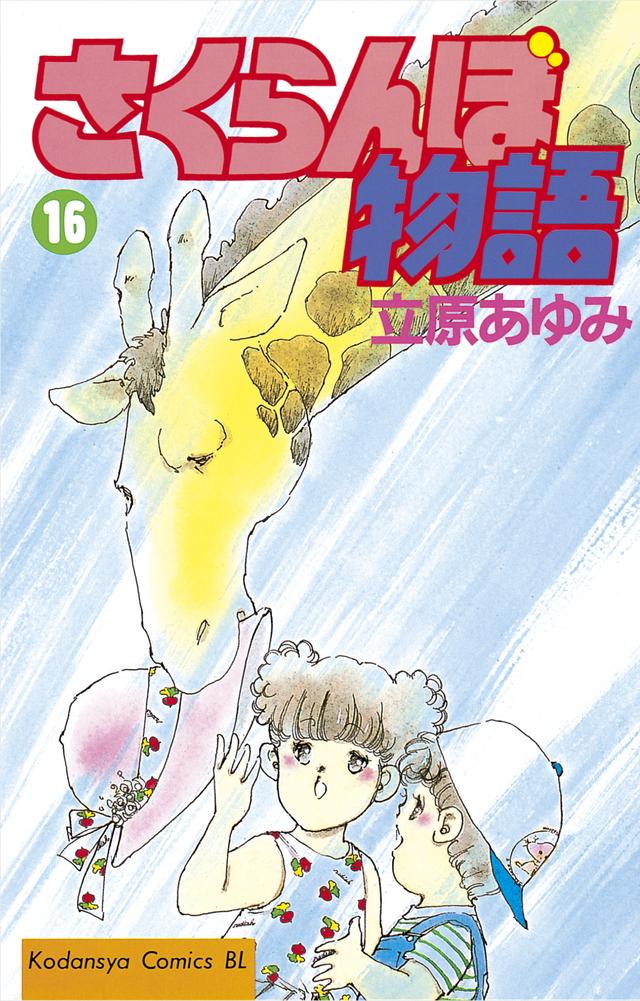 さくらんぼ物語(16)