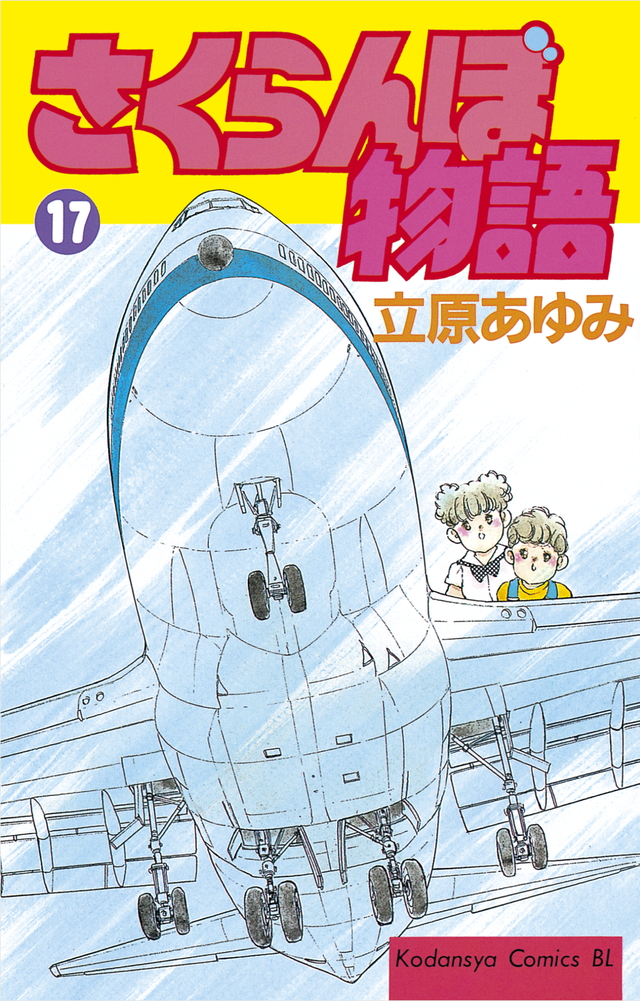 さくらんぼ物語(17)