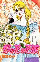 野の花の花嫁