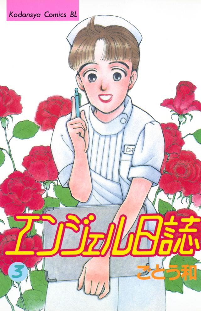 エンジェル日誌(3)