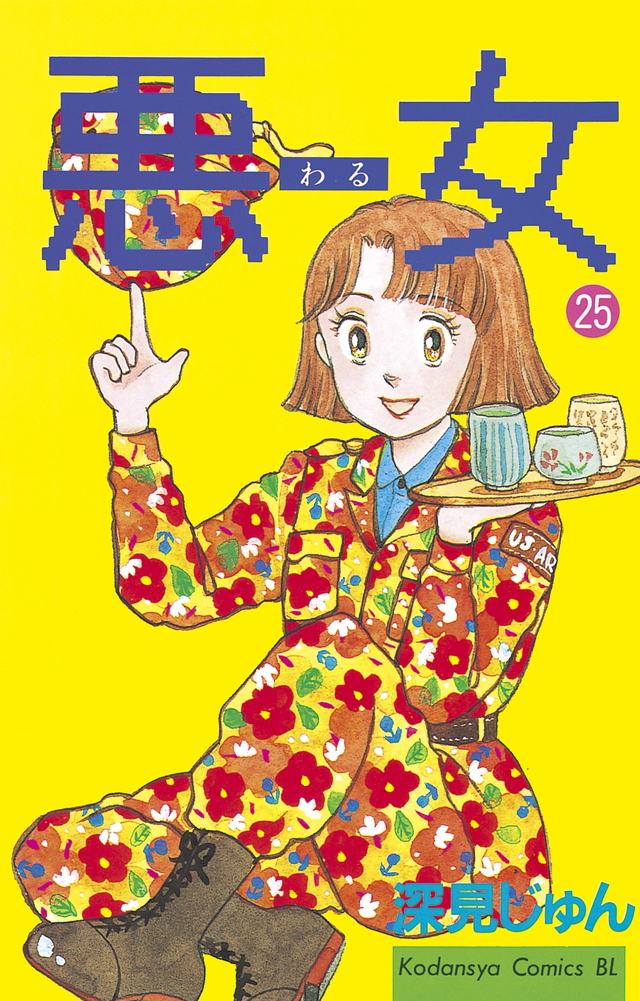 悪(わる)女(25)