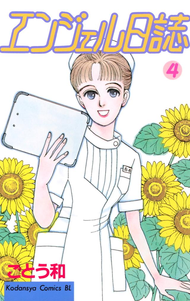 エンジェル日誌(4)