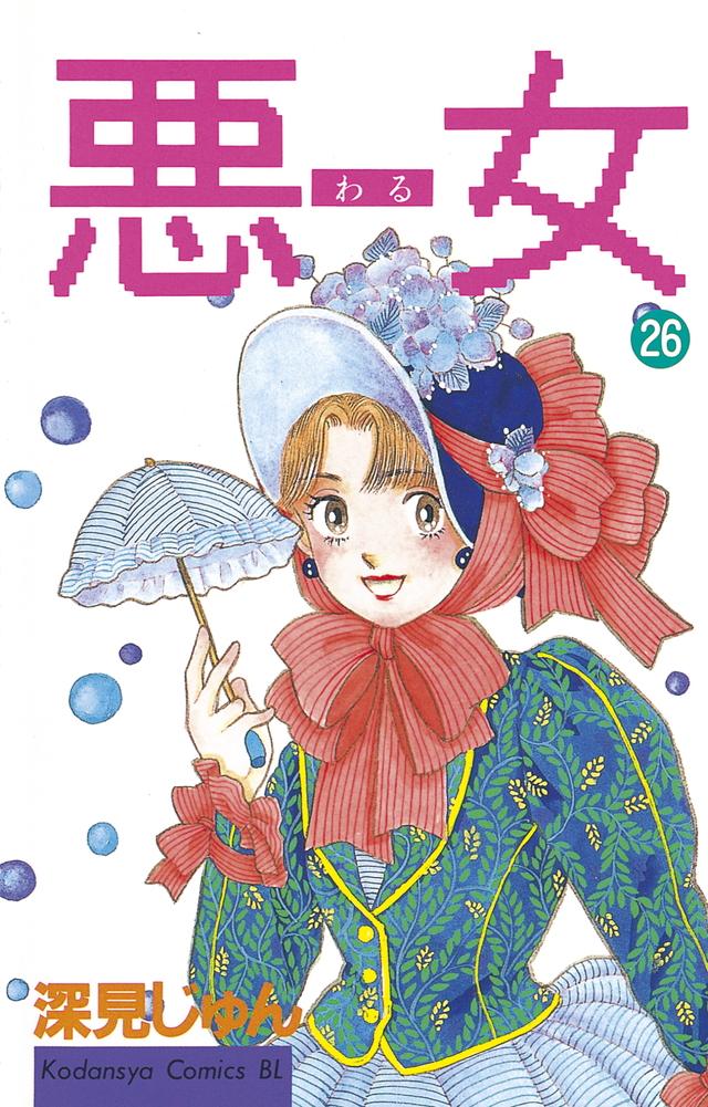 悪(わる)女(26)