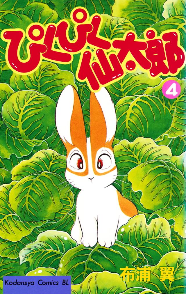ぴくぴく仙太郎(4)