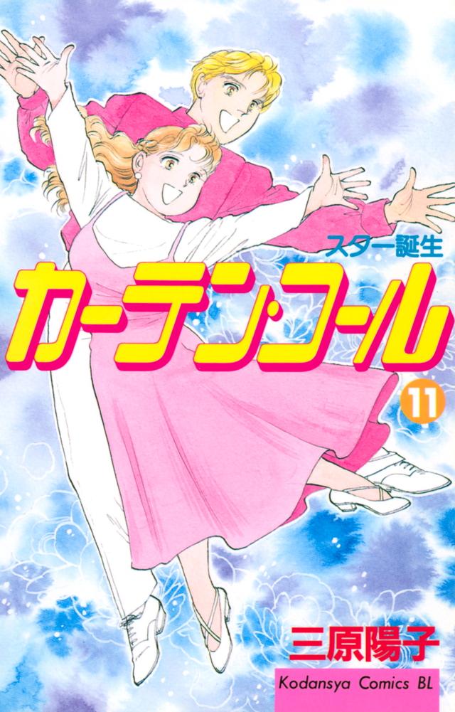 カ-テン・コ-ル(11)