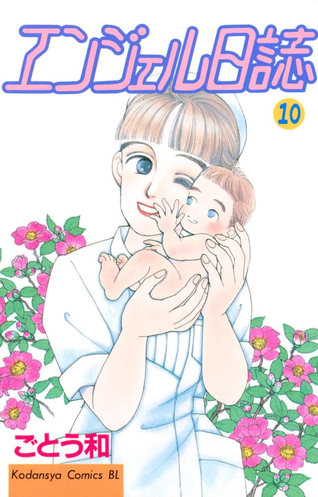エンジェル日誌(10)