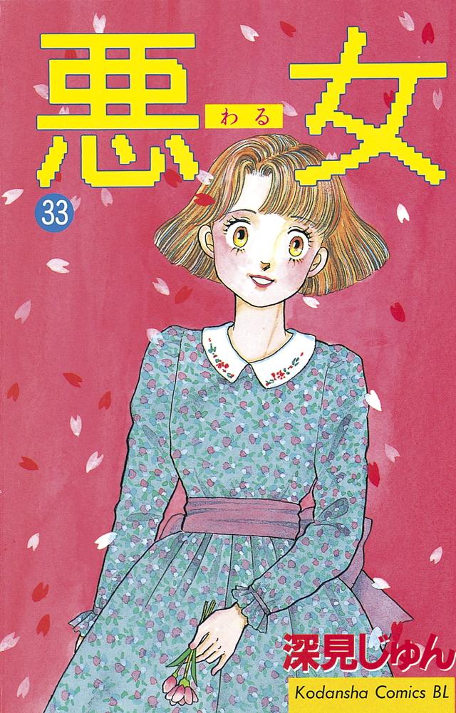 悪(わる)女(33)