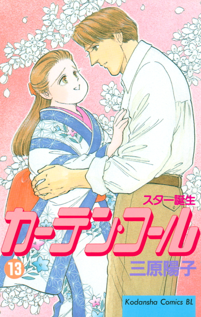 カ-テン・コ-ル(13)