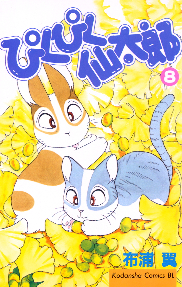 ぴくぴく仙太郎(8)