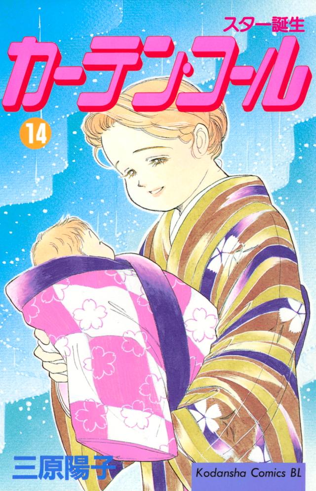 カ-テン・コ-ル(14)
