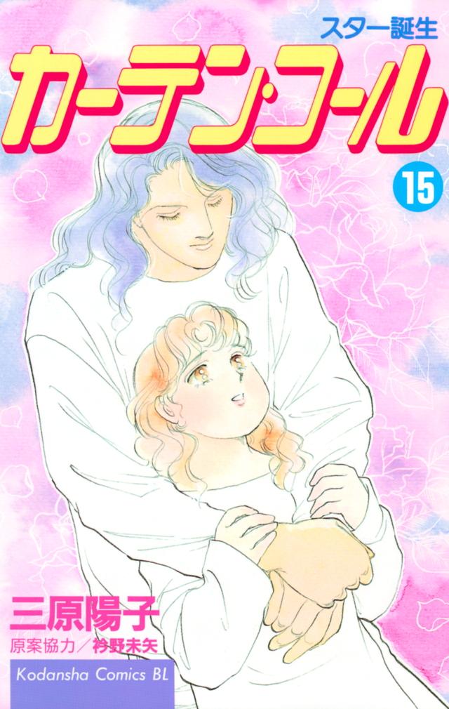 カ-テン・コ-ル(15)