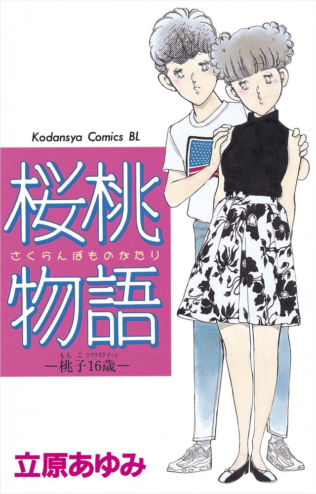 桜桃物語 桃子16歳