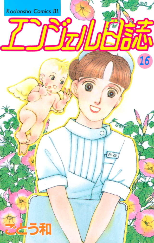 エンジェル日誌(16)