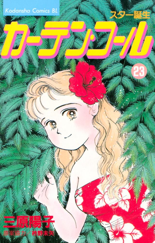 カ-テン・コ-ル(23)