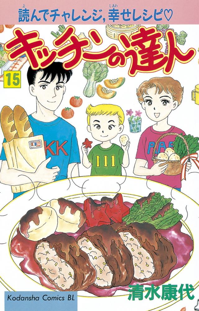 キッチンの達人(15)