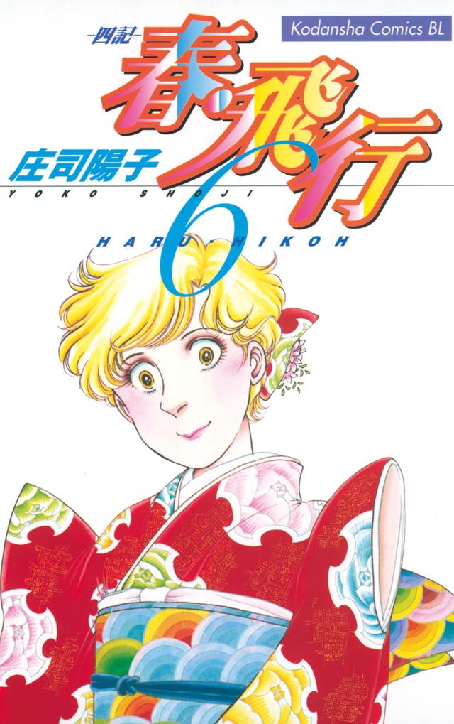 春・飛行-四記-(6)