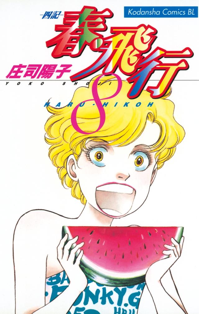 春・飛行―四記―(8)