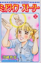 ミッドワイフ・ストーリー(2)